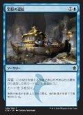 [JP][FOIL]《宝船の巡航/Treasure Cruise(KTK)》