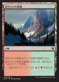 [JP][FOIL]《岩だらけの高地/Rugged Highlands(KTK)》