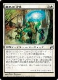 [JP][FOIL]《群れの召喚/Summon the School(LRW)》