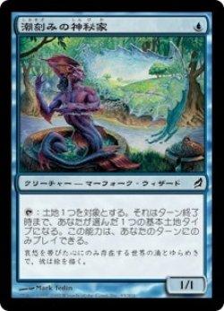 画像1: [JP][FOIL]《潮刻みの神秘家/Tideshaper Mystic(LRW)》