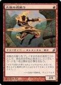 [JP][FOIL]《炎族の刃振り/Flamekin Bladewhirl(LRW)》