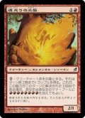 [JP][FOIL]《魂光りの炎族/Soulbright Flamekin(LRW)》
