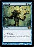 [JP][FOIL]《思考の泉/Mind Spring(M10)》