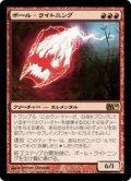 [JP][FOIL]《ボール・ライトニング/Ball Lightning(M10)》