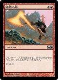 [JP][FOIL]《溶岩の斧/Lava Axe(M10)》