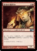 [JP][FOIL]《放蕩紅蓮術士/Prodigal Pyromancer(M10)》