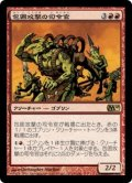 [JP][FOIL]《包囲攻撃の司令官/Siege-Gang Commander(M10)》