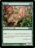 [JP][FOIL]《霧の豹/Mist Leopard(M10)》