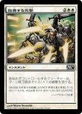 [JP][FOIL]《鼓舞する突撃/Inspired Charge(M11)》