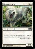 [JP][FOIL]《銀毛のライオン/Silvercoat Lion(M11)》