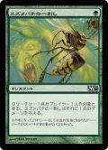 [JP][FOIL]《スズメバチの一刺し/Hornet Sting(M11)》