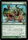 [JP][FOIL]《変幻のハイドラ/Protean Hydra(M11)》