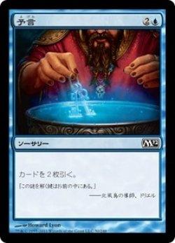 画像1: [JP][FOIL]《予言/Divination(M12)》