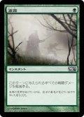 [JP][FOIL]《濃霧/Fog(M12)》