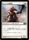 [JP][FOIL]《テューンの戦僧/War Priest of Thune(M13)》
