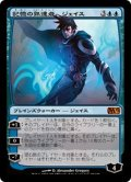 [JP][FOIL]《記憶の熟達者、ジェイス/Jace, Memory Adept(M13)》