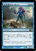 [JP][FOIL]《空召喚士ターランド/Talrand, Sky Summoner(M13)》