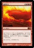 [JP][FOIL]《世界火/Worldfire(M13)》
