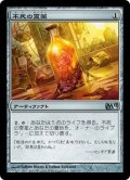 [JP][FOIL]《不死の霊薬/Elixir of Immortality(M13)》