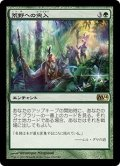 [JP][FOIL]《荒野への突入/Into the Wilds(M14)》