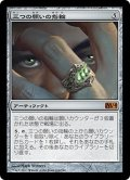 [JP][FOIL]《三つの願いの指輪/Ring of Three Wishes(M14)》