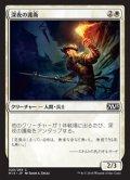 [JP][FOIL]《深夜の護衛/Midnight Guard(M15)》