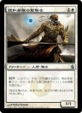 [JP][FOIL]《調和者隊の聖騎士/Accorder Paladin(MBS)》