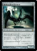 [JP][FOIL]《精神の病を這うもの/Psychosis Crawler(MBS)》
