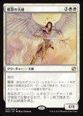 [JP][FOIL]《戦誉の天使/Battlegrace Angel(MM2)》