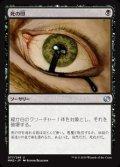 [JP][FOIL]《死の印/Deathmark(MM2)》