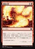 [JP][FOIL]《部族の炎/Tribal Flames(MM2)》