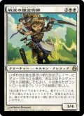 [JP][FOIL]《戦波の錬金術師/Battletide Alchemist(MOR)》