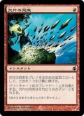 [JP][FOIL]《欠片の飛来/Shard Volley(MOR)》