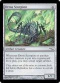 [EN][FOIL]《ドロスの蠍/Dross Scorpion(MRD)》