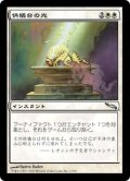 [JP][FOIL]《供犠台の光/Altar's Light(MRD)》