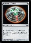 [JP][FOIL]《衝動のタリスマン/Talisman of Impulse(MRD)》