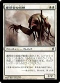 [JP][FOIL]《審問官の総督/Inquisitor Exarch(NPH)》