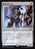 [JP][FOIL]《静寂を担うもの/Bearer of Silence(OGW)》
