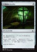 [JP][FOIL]《予見者のランタン/Seer's Lantern(OGW)》