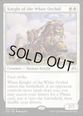 [EN][FOIL]《白蘭の騎士/Knight of the White Orchid(ORI)》
