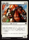 [JP][FOIL]《前線の僧侶/Cleric of the Forward Order(ORI)》