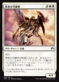 [JP][FOIL]《勇者の守護神/Patron of the Valiant(ORI)》
