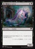 [JP][FOIL]《地下墓地のナメクジ/Catacomb Slug(ORI)》