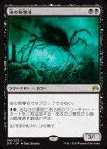 [JP][FOIL]《魂の略奪者/Despoiler of Souls(ORI)》