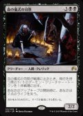 [JP][FOIL]《血の儀式の司祭/Priest of the Blood Rite(ORI)》