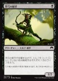 [JP][FOIL]《茨弓の射手/Thornbow Archer(ORI)》