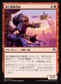 [JP][FOIL]《飛行機械技師/Thopter Engineer(ORI)》