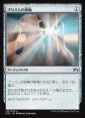 [JP][FOIL]《プリズムの指輪/Prism Ring(ORI)》