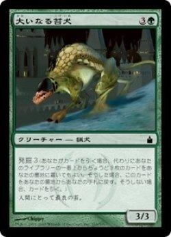 画像1: [JP][FOIL]《大いなる苔犬/Greater Mossdog(RAV)》