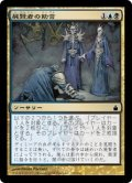 [JP][FOIL]《屍賢者の助言/Consult the Necrosages(RAV)》